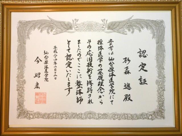 仙台操体医学院卒業