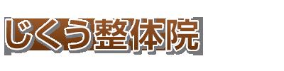 京都・西陣 自然療法のじくう整体院