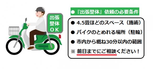 京都で「出張整体・びわ葉温圧療法」をお探しなら、じくう整体院へ