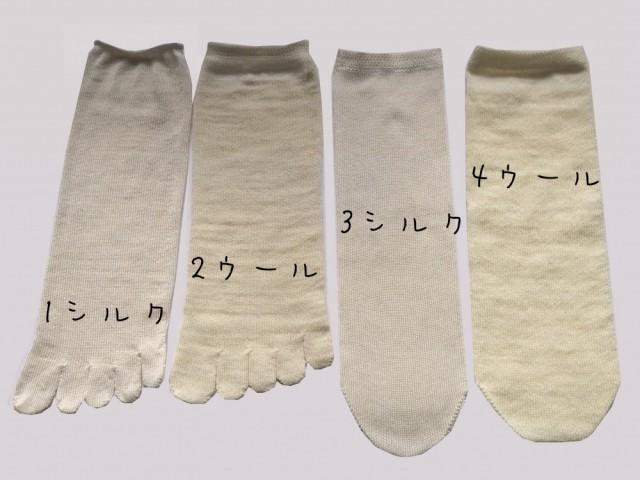 「冷えとり」の基本靴下の重ねばき方法