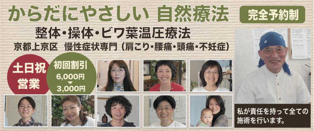 体に優しい整体・操体・自然療法は京都じくう整体院
